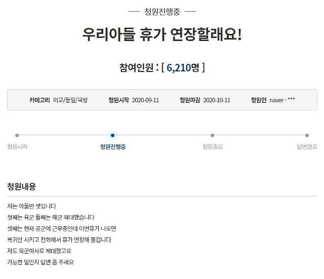 추미애 장관子 논란 가열...SNS 댓글전쟁 후끈