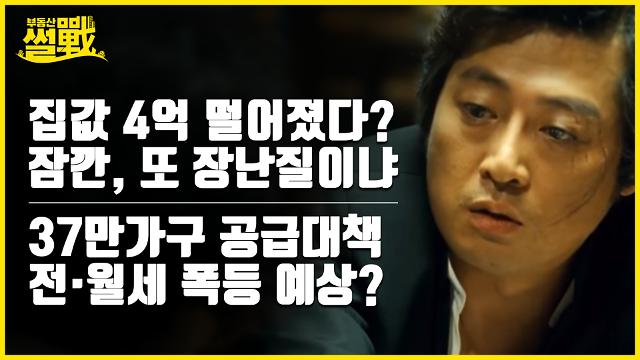 """[부동산썰전] """"영끌하지마…집값 4억 떨어진다""""…알고 보니 편법거래"""