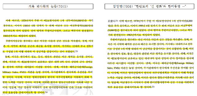 """서욱, 박사 논문 표절 의혹…""""타인 논문 그대로 옮겨"""""""