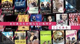 韓国のOTTサービス『WATCHA』、日本市場に進出