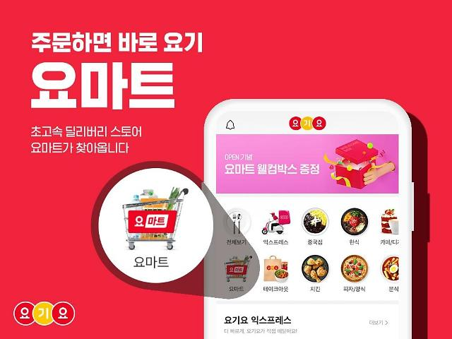 Food delivery app operator Yogiyo launches ultra-fast 30-minute grocery delivery service