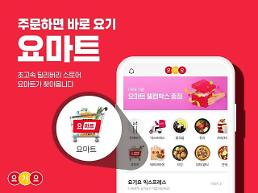 .Food delivery app operator Yogiyo launches ultra-fast 30-minute grocery delivery service.