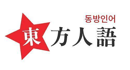 [동방인어] 손정의의 연인