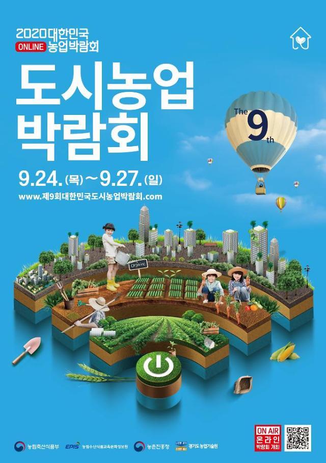 코로나19에 집·사무실서 농사 짓는다...24~27일 온라인 도시농업박람회