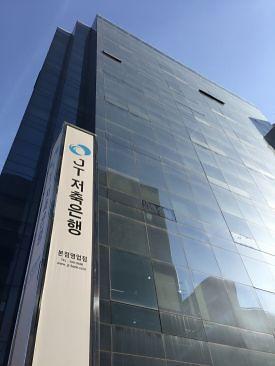 JT저축은행, 사모펀드 품에 안기나...노조 반대에 인수전 완주 난항