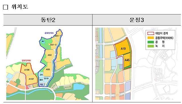 LH, 동탄2·운정3 공동주택용지 설계공모…당선 업체에 용지 공급