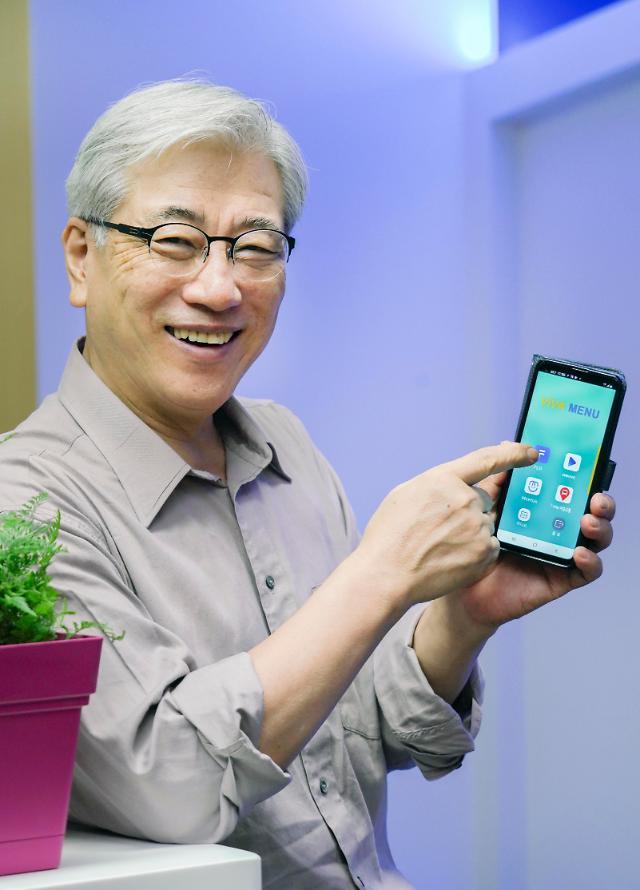 SK텔레콤, 미스터트롯 음원 담은 시니어 전용 스마트폰 단독 출시