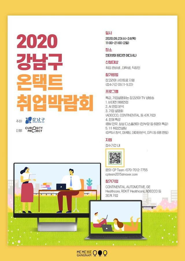강남구, 중소기업·구직자 매칭…비대면 취업박람회 개최