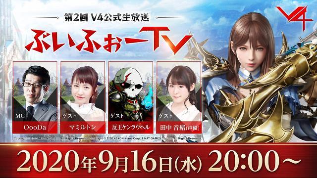 넥슨 모바일 MMORPG 'V4', 대만·홍콩 찍고 日 진출