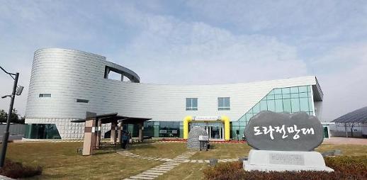 韩西部边境非军事区和平旅游项目下周重启