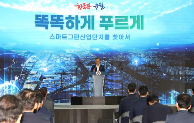 [포토] 스마트그린 산단 보고대회서 발언하는 문재인 대통령