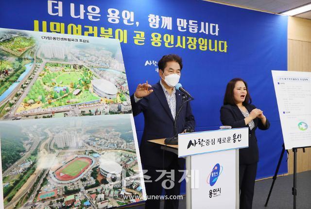 용인시, 마평동 종합운동장 부지에 용인센트럴파크 조성