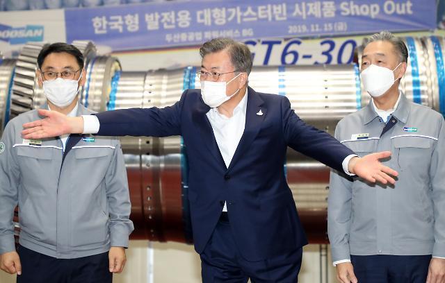 """""""韓중공업의 힘!"""" 文대통령 응원…두산重 '가스터빈' 사업 박차"""