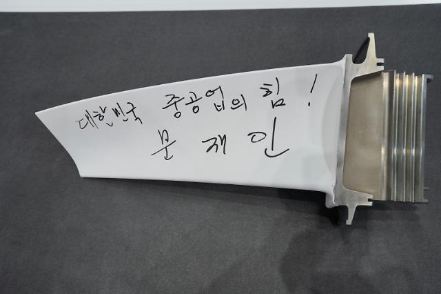 [포토] 두산중공업 방문한 문재인 대통령