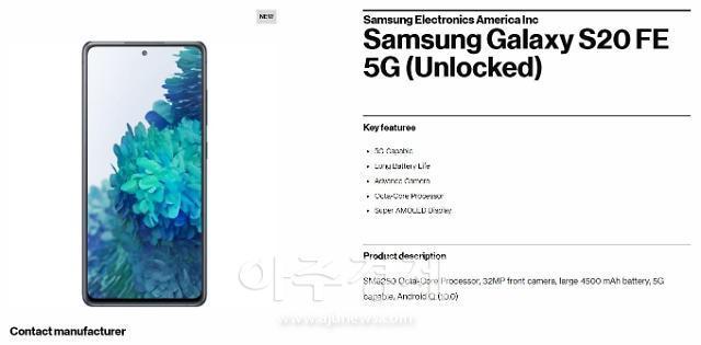 삼성전자 갤럭시S20 FE 언팩 앞두고 사진·사양 유출