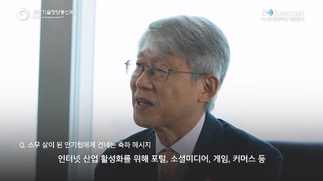 """최기영 과기정통부 장관 """"인터넷 대기업, 사회적 책임에 관심 가져야"""""""