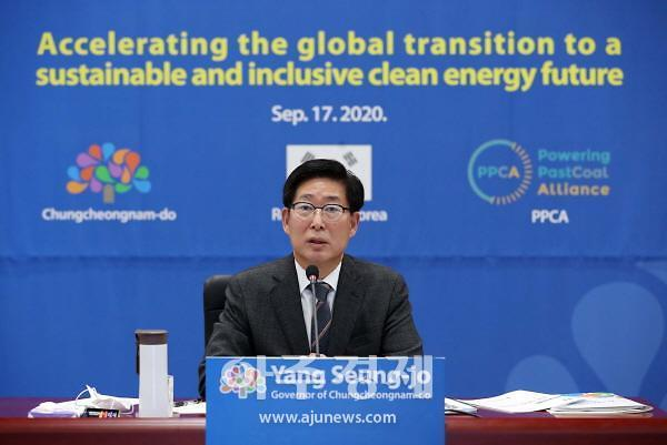 충남도, 선도적 탈석탄 정책 국제 사회 관심 집중