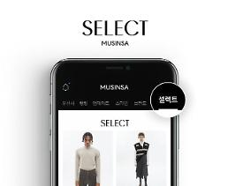 .Musinsas online shopping mall launches premium brand suggestion service .