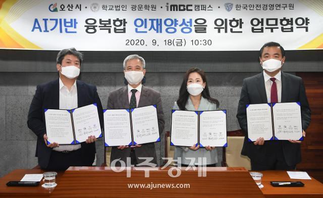 오산시, 로봇교육 강화! 'AI융복합인재' 양성 본격화