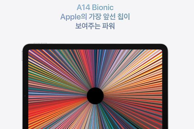 [NNA] 신형 iPad에 TSMC 5나노 채용 CPU탑재