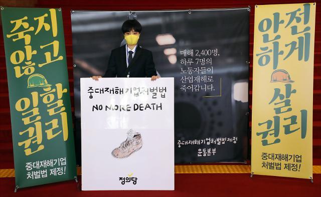 [포토] 류호정, 중대재해기업처벌법 제정 촉구 1인시위