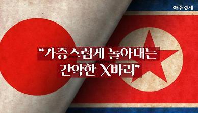 간악한 X바리 일본 향한 북한의 비판 미사일은 멈추지 않는다 [카드뉴스]
