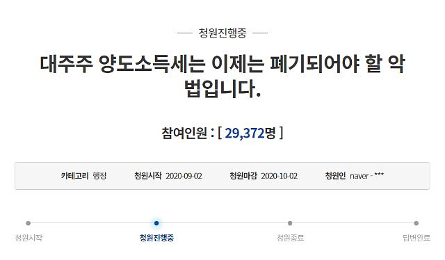 """""""대주주 양도소득세 폐기해야"""" 靑국민청원...2만9000명 동의"""
