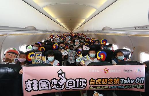 台湾赴济州微旅行首飞