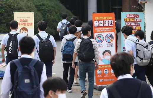 韩首都圈各级学校今起线上线下并行教学