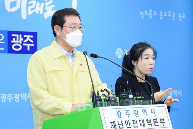 광주광역시 27일까지 사회적거리두기 2단계 유지