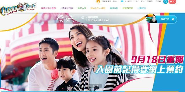 [NNA] 홍콩 오션파크, 2개월 만에 오픈