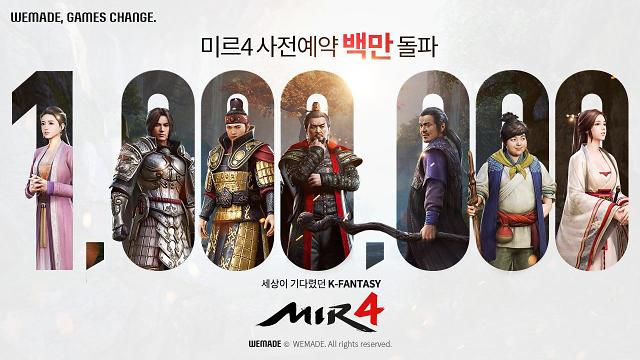 위메이드 하반기 신작 모바일게임 '미르4', 사전예약 100만명... 흥행 청신호