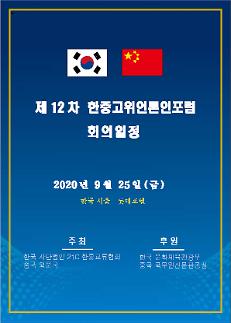 第12届中韩媒体高层对话本周五在韩举行