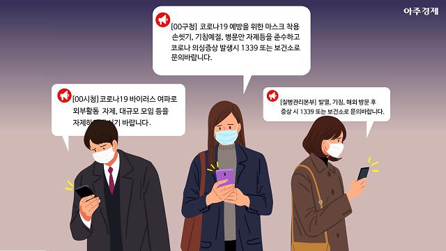 서울 시민들이 체감하는 코로나 시국 [아주경제 차트라이더]