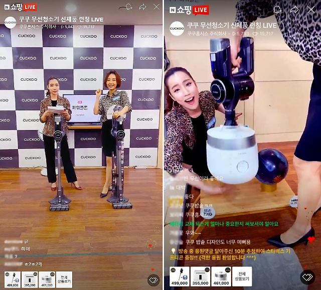 [가전업계 추석 잡아라] 무선청소기 신제품 잇달아 출시…쿠쿠, 인스퓨어 파워클론 청소기 본격 마케팅