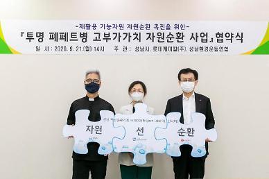 롯데케미칼, 민·관·기업 최초 '플라스틱 자원 선순환 지역클러스터' 조성