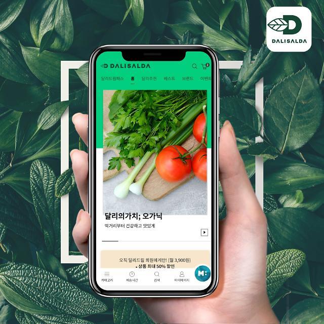 GS리테일, 유기농 전문몰 달리살다 론칭…마켓컬리·헬로네이처와 경쟁