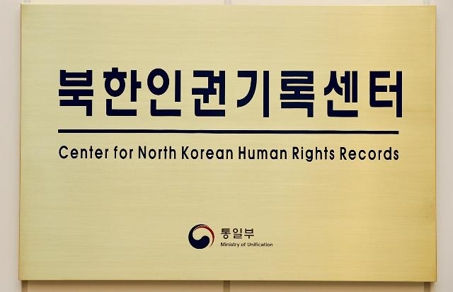 [아주 정확한 팩트체크] 북한인권기록센터 공개보고서 발간, 北 의식해 주춤?