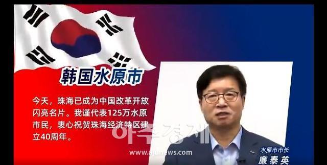 염태영 수원시장 축하메시지, 중국 주하이시 대형스크린에 상영