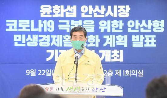 """윤화섭 시장 """"코로나19 극복 안산형 2차 긴급재난지원금 지원하겠다"""""""