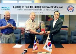 現代総合商社、グアム電力庁と3600億規模の重油供給契約