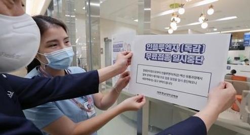 """독감 백신 무료접종 중단…""""품질조사에 2주 소요"""""""