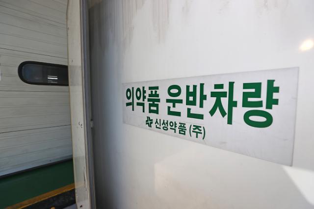[포토] 신성약품에 주차된 운반 차량