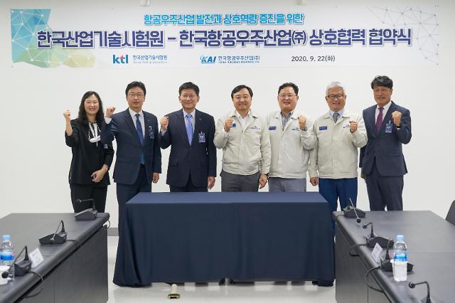 KAI-한국산업기술시험원, 항공우주산업 발전 위해 맞손