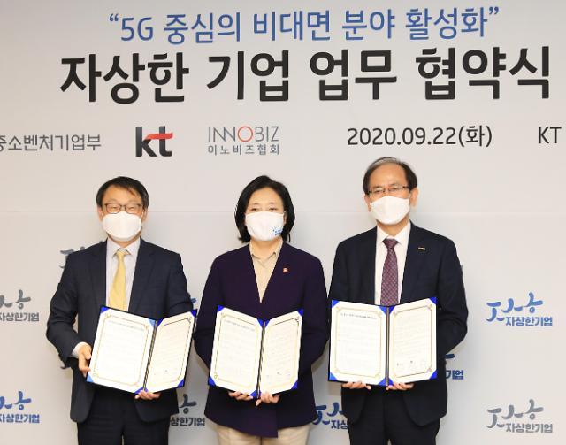 '中企 5G 보급'…KT, 17번째 자상한 기업