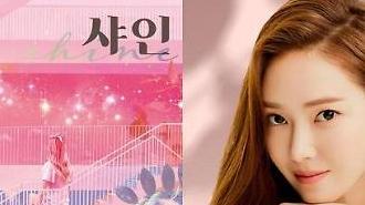 Cựu thành viên SNSD Jessica Jung phát hành tự truyện