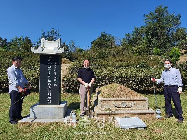대한민국 헌정회, 주한 일본 가나야마 대사 묘역정비
