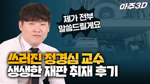 [영상/아주3D] 재판 도중 쓰러진 정경심 교수 '당시 상황은?' 취재기자의 생생한 목격담