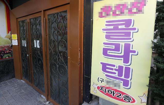 여성단체 유흥업소 점주 아닌, 착취 당하는 종사자 지원해야