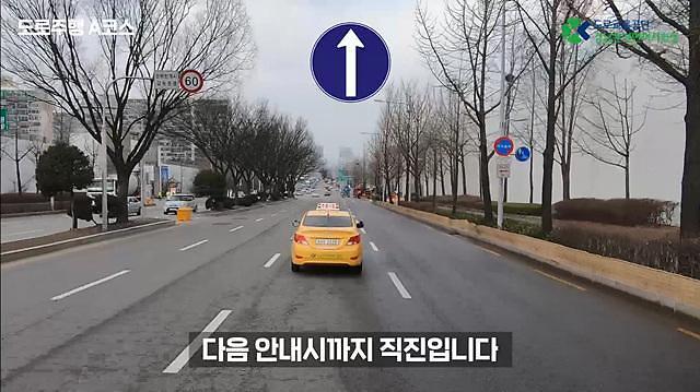 도로교통공단, '전국 운전면허시험장 도로주행 경로 영상'공개